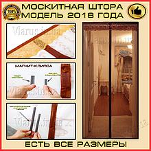 Москитная сетка на дверь коричневая 210х120 см