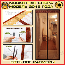 Москитная штора для двери модель 2018  210х100 см