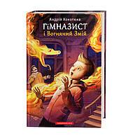 Книга «Гімназист і Вогняний Змій»