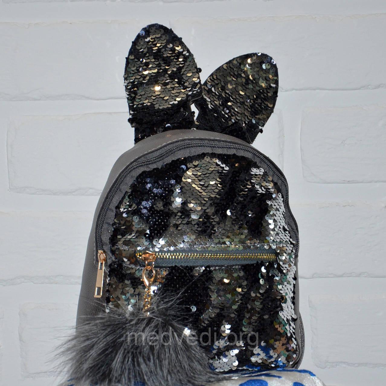 Серый женский рюкзак, с двустронней пайеткой, с ушами и меховым помпоном