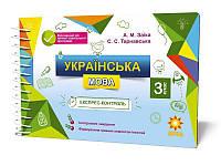 Експрес-контроль Українська мова 3кл Зірка, 97468