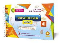 Експрес-контроль Українська мова 4кл Зірка, 97469