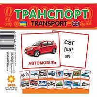 Карточки Транспорт, (укр) Зірка, 65796