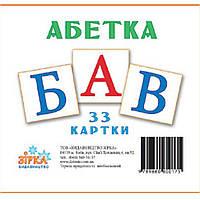 Карточки Украинский алфавит, Зірка, 67146