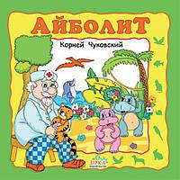 Любимые сказки Айболит Зірка, 51901