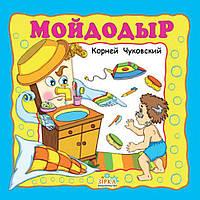 Любимые сказки Мойдодыр Чуковский Зірка, 51902