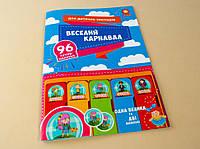 Наклейки Веселый карнавал для детских садиков Зірка, 97304