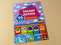 Наклейки для детских садиков  Забавные зверята  Зірка, 97305