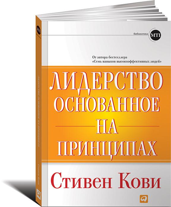 Лидерство, основанное на принципах Кови С - Магазин Кошара в Киеве