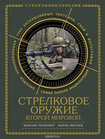 Стрелковое оружие Второй Мировой. Коллекционное издание, фото 2