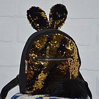 Молодежный черный женский рюкзак, с двусторонними пайетками, рюкзачок с ушками, черно-золотой