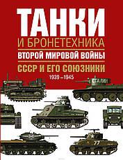 Танки и бронетехника Второй мировой войны. СССР и его союзники. 1939-1945, фото 2