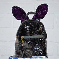 Рюкзак с пайетками двусторонними, серый, женский, молодежный, с ушами и меховым помпоном
