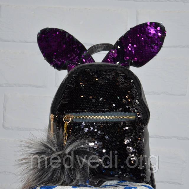 Женский рюкзак с пайетками и ушами