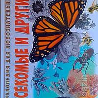 Книга Энциклопедия для любознательных: насекомые и другие 97820 Талант Украина