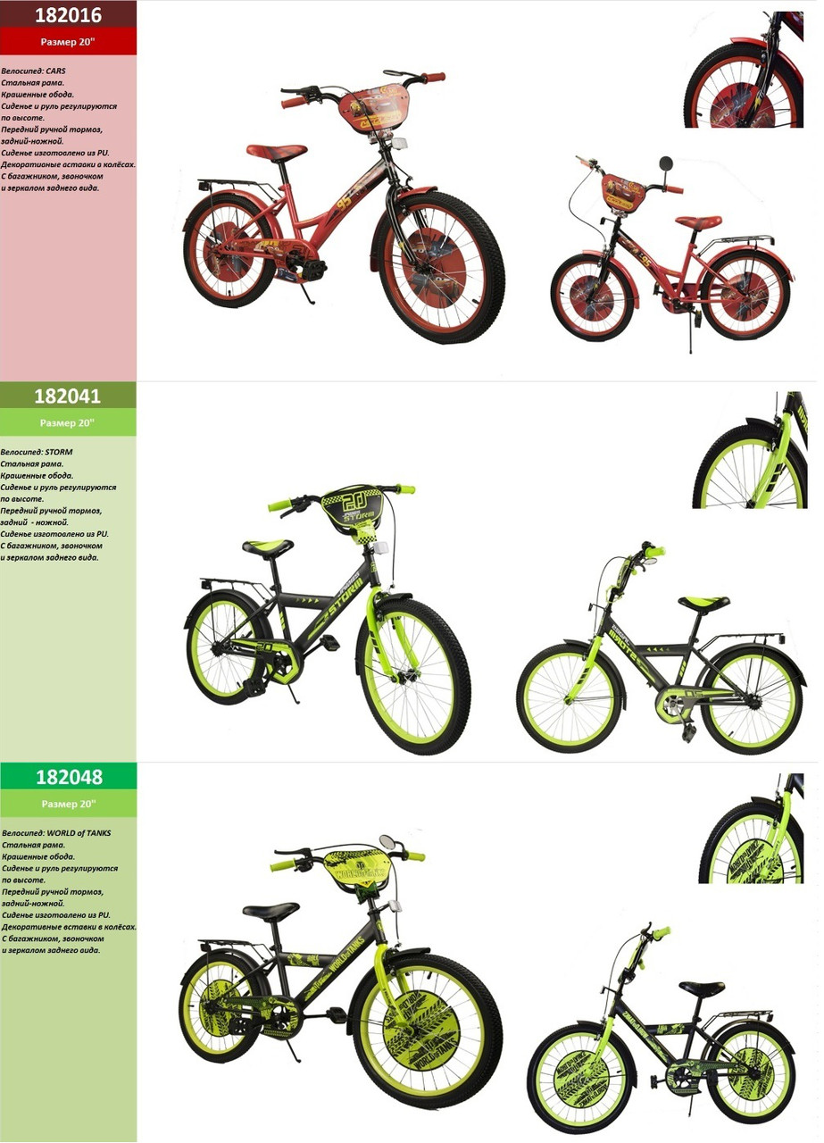 Велосипед детсикй 20 дюймов Тачки, Танки