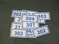 Таблички с нумерацией на двери 100*50 мм