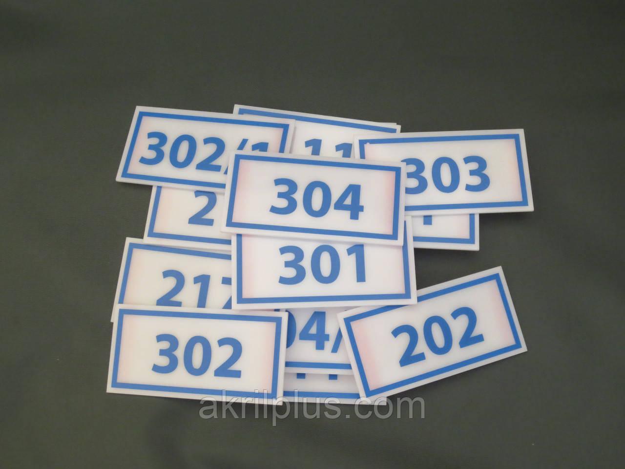 Таблички с нумерацией на двери 100*50 мм, фото 1