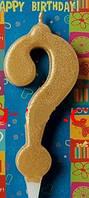 Свеча-цифра для торта Знак вопроса