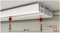 Карниз потолочный пластиковый СМ трехрядный 3.5 м в сборе.