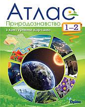 Атлас Природознавство 1-2 клас Гільберг Оріон