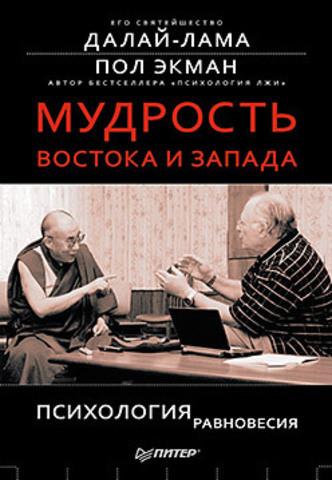 Мудрость Востока и Запада. Психология равновесия Экман Пол. Далай-Лама