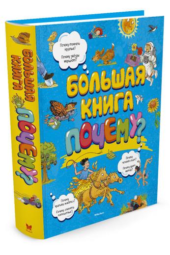 Большая книга Почему? Энциклопедия