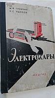 Электрокары М.Тройнин, Н.Ушаков