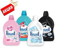 Perwoll - средства для стирки