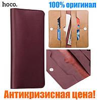 Кошелек-чехол Hoco Portfolio Series Multifunctional для iPhone 6-6S burgundy, 100% оригинал!