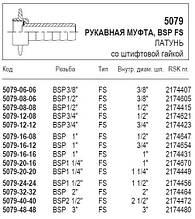 Рукавная муфта, BSP FS, 5079