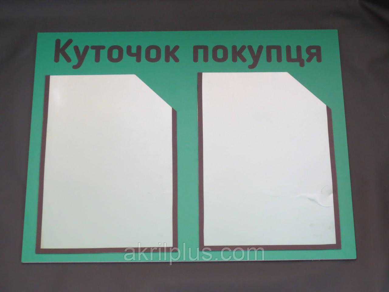 Уголок покупателя на 2 кармана А4 формата