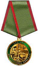 Медаль 100 років прикордонним військам 1918-2018 НОВИНКА