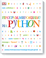 Программирование на Python. Иллюстрированное руководство для детей Вордерман К.