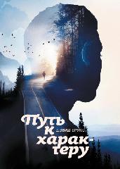 Путь к характеру. Дэвид Брукс
