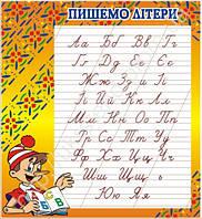 Стенд Пишемо літери (3110)