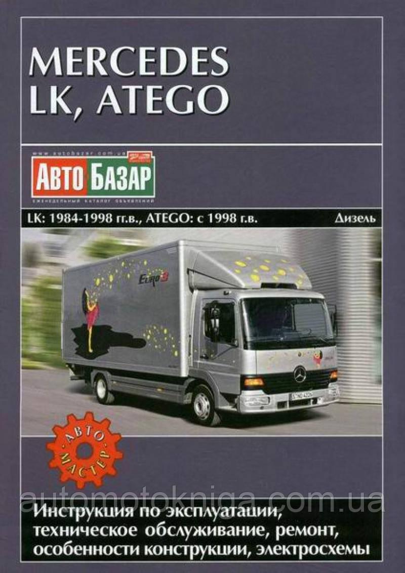 MERCEDES LK / ATEGO Моделі 1984-1998 рр .. /1998-2004 рр. Керівництво по ремонту та експлуатації