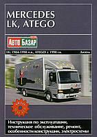 MERCEDES LK / ATEGO Моделі 1984-1998 рр .. /1998-2004 рр. Керівництво по ремонту та експлуатації, фото 1