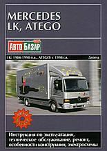 MERCEDES LK / ATEGO   Модели 1984-1998 гг./1998-2004 гг. Руководство по ремонту и эксплуатации