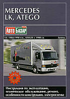 LK / ATEGO