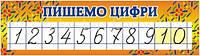 Стенд Пишемо цифри (3111)