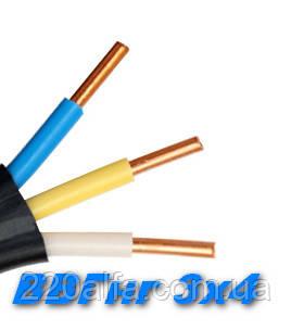 Силовой медный провод кабель ВВГнг 3х 4