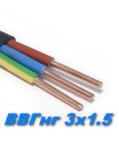 Силовой медный кабель ВВГнг 3х 1.5 полноценный