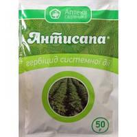 Гербицид Антисапа 50 гр