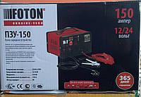 Пуско зарядное устройство Foton ПЗУ-150