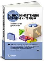 Оценка компетенций методом интервью: Универсальное руководство Иванова С