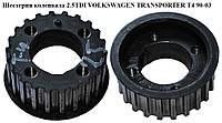 Шестерня коленвала 2.4D 2.5TDI под узкую шпонку VOLKSWAGEN TRANSPORTER T4 90-03 (ФОЛЬКСВАГЕН  ТРАНСПОРТЕР Т4) (074105263B)
