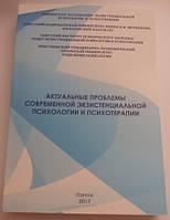 Актуальные проблемы современной экзистенциальной психологии и психотерапии (70 грн. электронная версия)