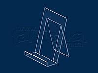 """Подставка под мобильный телефон из оргстекла """"Эконом"""" СТ1-2, акрил 3 мм, фото 1"""