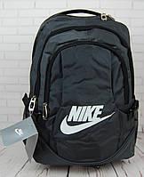Прочный, качественный мужской рюкзак- портфель Nike. Спортивный рюкзак Найк. РК14-1